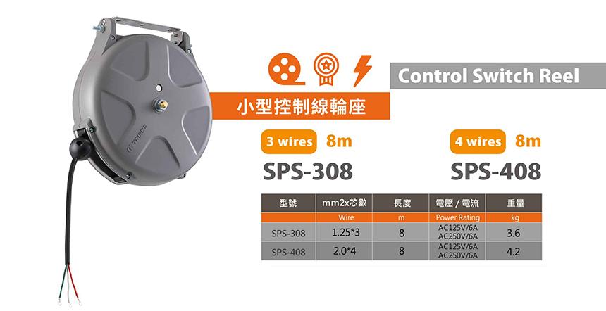 日本三協輪座S系列控制線輪座