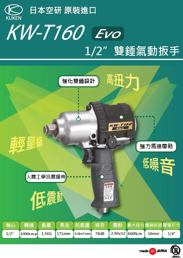 新品上架KW-T160 EVO